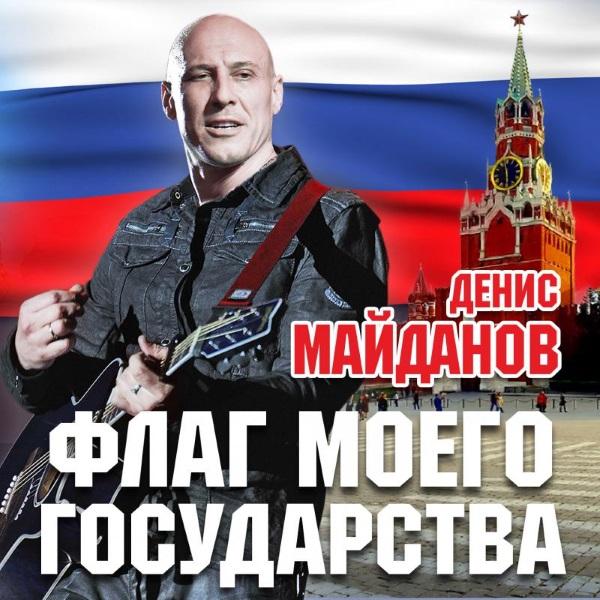 Денис Майданов: Флаг моего государства (CD)