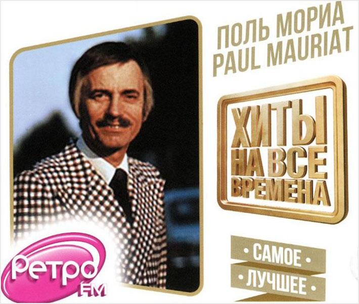 Paul Mauriat: Хиты на все времена (CD)Представляем вашему вниманию альбом Paul Mauriat. Хиты на все времена, в котором собраны лучшие произведения французского композитора Поля Мориа.<br>