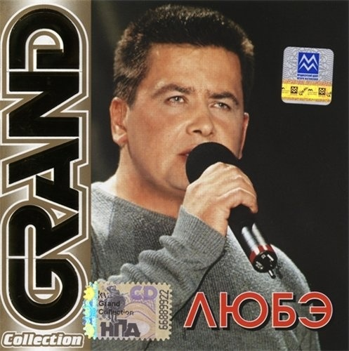 Любэ: Grand Collection (CD)