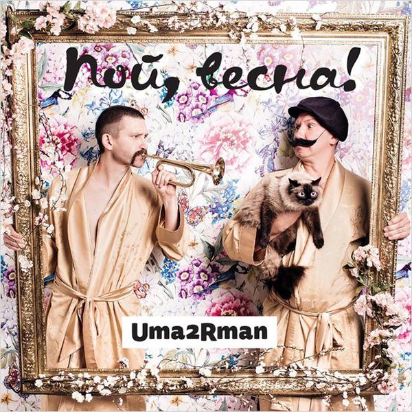 Uma2rmaH: Пой, весна (CD)
