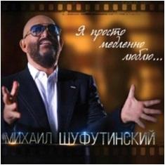 Михаил Шуфутинский: Я просто медленно люблю (CD)