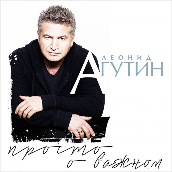 Леонид Агутин: Просто о важном (CD)