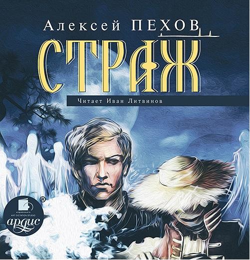 Пехов Алексей Страж пехов алексей основатель