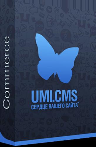 UMI.CMS Сommerce. Система управления сайтами (Цифровая версия)