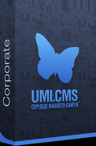 UMI.CMS Corporate. Система управления сайтами (Цифровая версия)