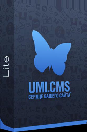 UMI.CMS Lite. Система управления сайтами (Цифровая версия)