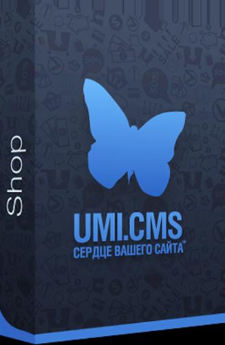 UMI.CMS Shop. Система управления сайтами (Цифровая версия)