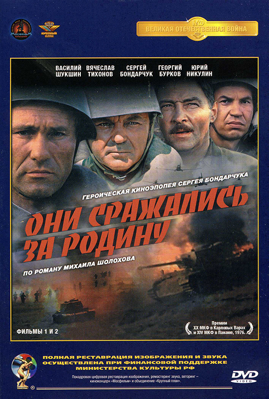 Они сражались за Родину (DVD) (полная реставрация звука и изображения) фильмы ролана быкова 5 dvd полная реставрация звука и изображения