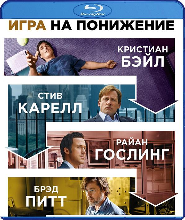 Игра на понижение (Blu-ray) The Big ShortФильм Игра на понижение &amp;ndash; это основанная на реальных событиях история нескольких провидцев, которые независимо друг от друга предсказали мировой экономический кризис 2008 года задолго до того, как о нем зашептались в кулуарах на Уолл-стрит.<br>