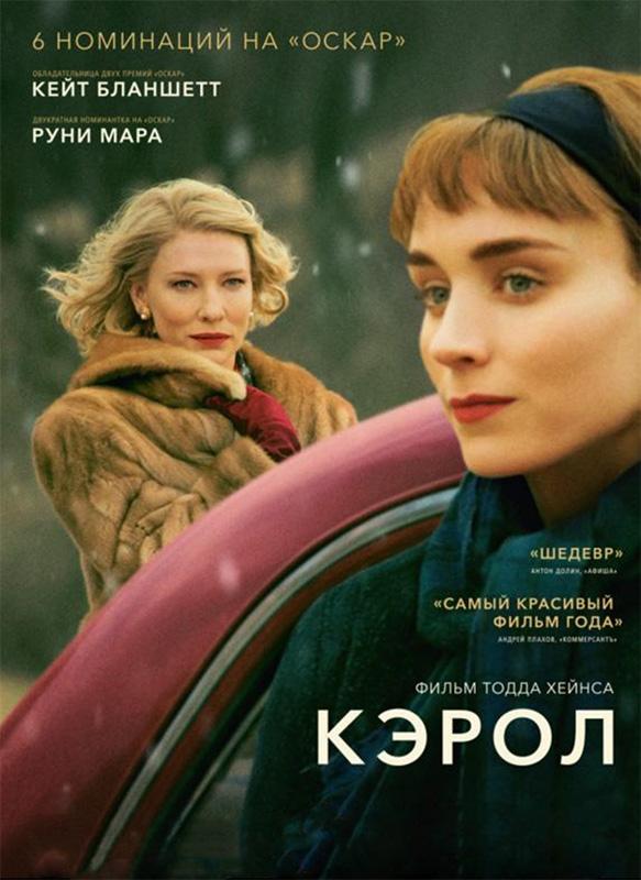 Кэрол (DVD) Carol