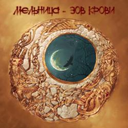 Мельница: Зов крови (CD)Представляем вашему вниманию альбом Мельница. Зов крови, третий студийный альбом российской фолк-группы.<br>