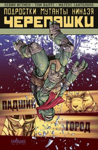 Комикс Подростки мутанты ниндзя черепашки: Падший город. Том 6 фото