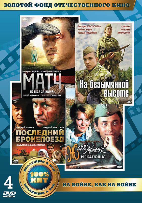 Золотой фонд отечественного кино: На войне, как на войне (4 DVD) золотой фонд отечественного кино берегите женщин 4 dvd