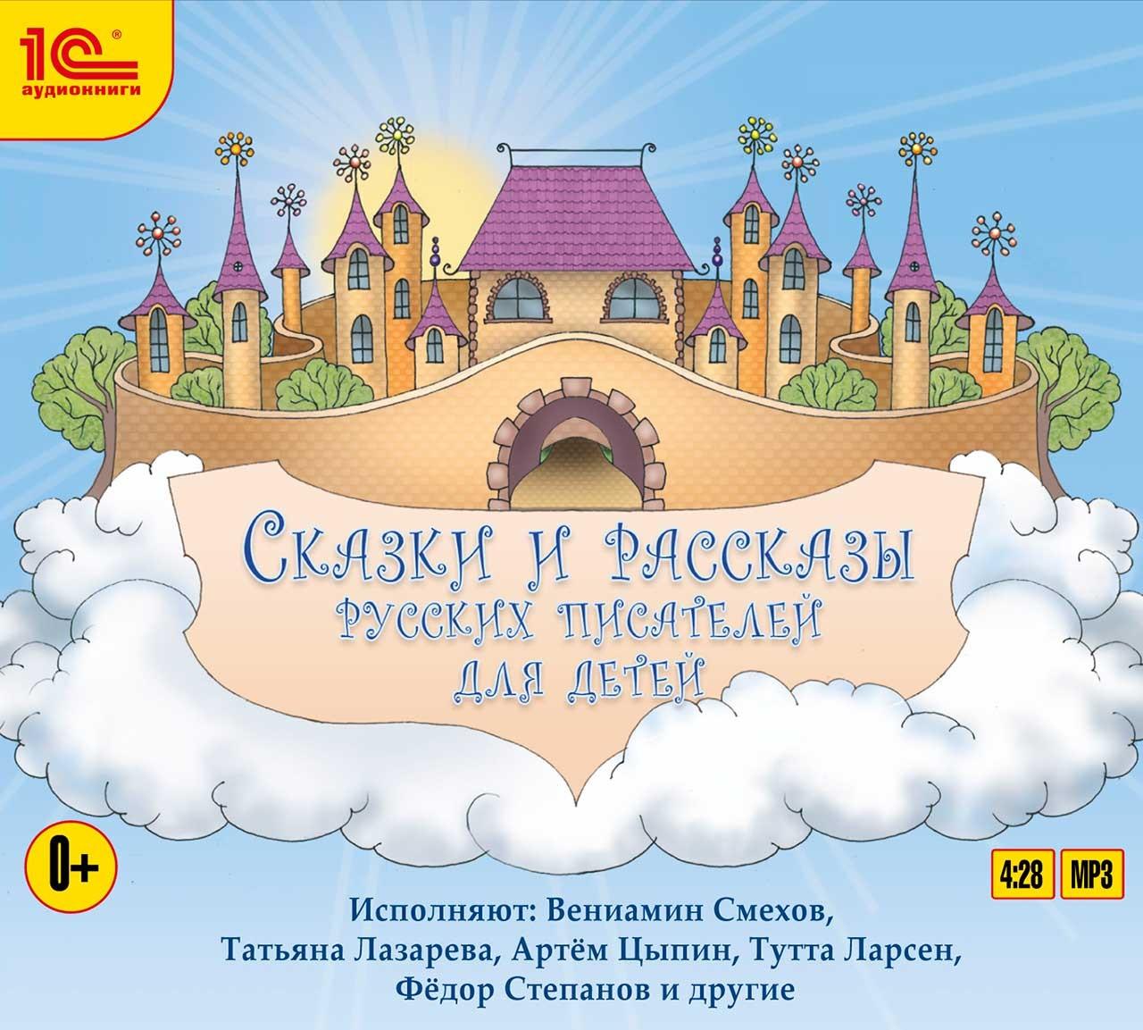 Сказки и рассказы русских писателей для детей (цифровая версия) (Цифровая версия)