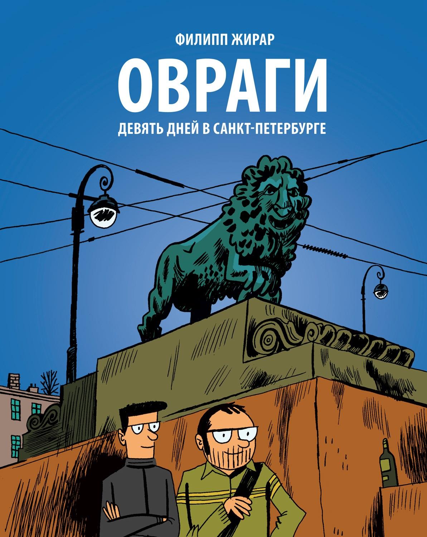 Комикс Овраги. Девять дней в Санкт-Петербурге фото