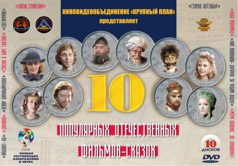 10 популярных отечественных фильмов-сказок (10 DVD) (полная реставрация звука и изображения) шедевры отечественной мультипликации выпуск 1 10 dvd полная реставрация звука и изображения