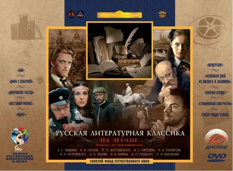 Русская литературная классика на экране (10 DVD) (полная реставрация звука и изображения)