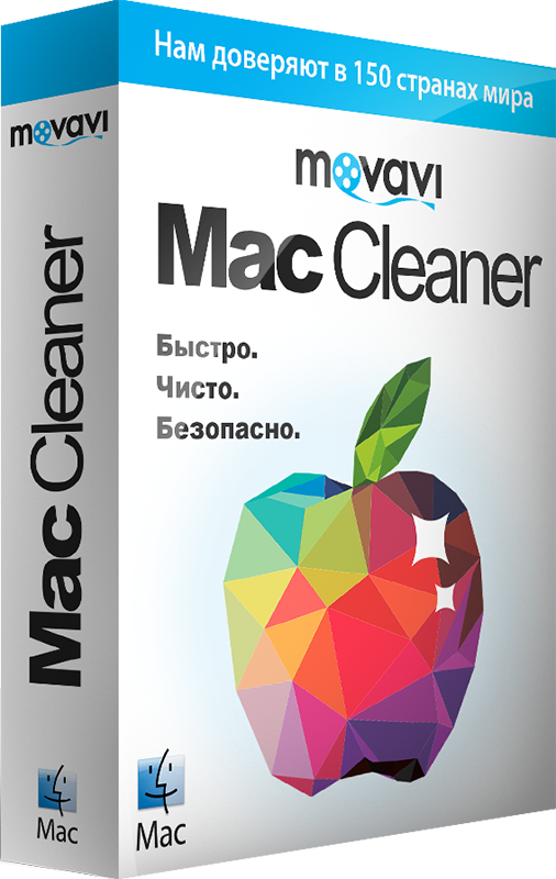 Movavi Mac Cleaner 2. Персональная лицензия (Цифровая версия)