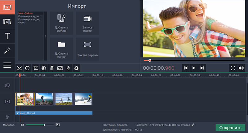 http://www.1c-interes.ru/images/2016/04/22001024_Movavi_Video_editor_for_Mac_sc2.png
