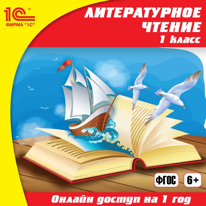 Онлайн-доступ к материалам Литературное чтение, 1 класс (1 год) (Цифровая версия)