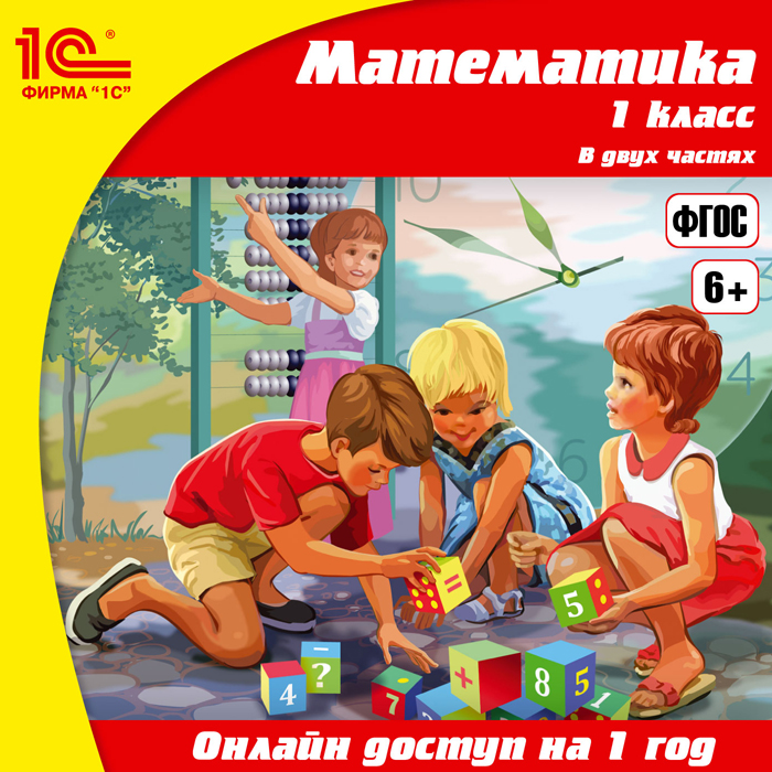 Онлайн-доступ к материалам Математика, 1 класс (1 год) [Цифровая версия] (Цифровая версия) математика для малышей я считаю до 100
