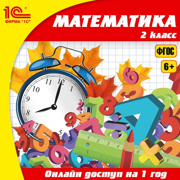 Онлайн-доступ к материалам Математика, 2 класс (1 год) [Цифровая версия] (Цифровая версия)