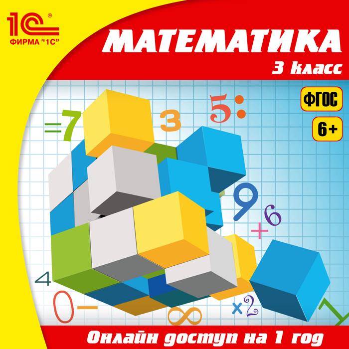Онлайн-доступ к материалам Математика, 3 класс (1 год) [Цифровая версия] (Цифровая версия) математика для малышей я считаю до 100