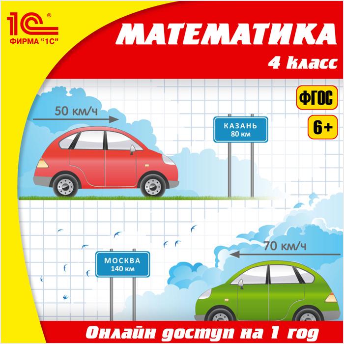 Онлайн-доступ к материалам Математика, 4 класс (1 год) [Цифровая версия] (Цифровая версия) обучающие диски 1с паблишинг 1с школа математика 1 4 кл тесты
