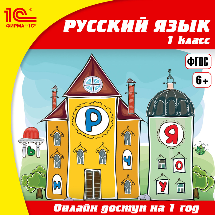 Онлайн-доступ к материалам Русский язык, 1 класс (1 год) [Цифровая версия] (Цифровая версия)
