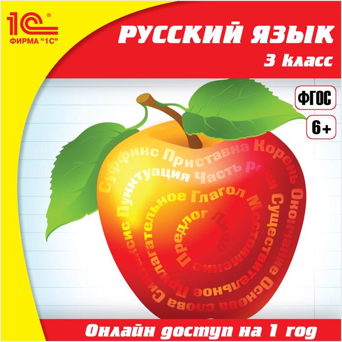 Онлайн-доступ к материалам Русский язык, 3 класс (1 год) [Цифровая версия] (Цифровая версия)