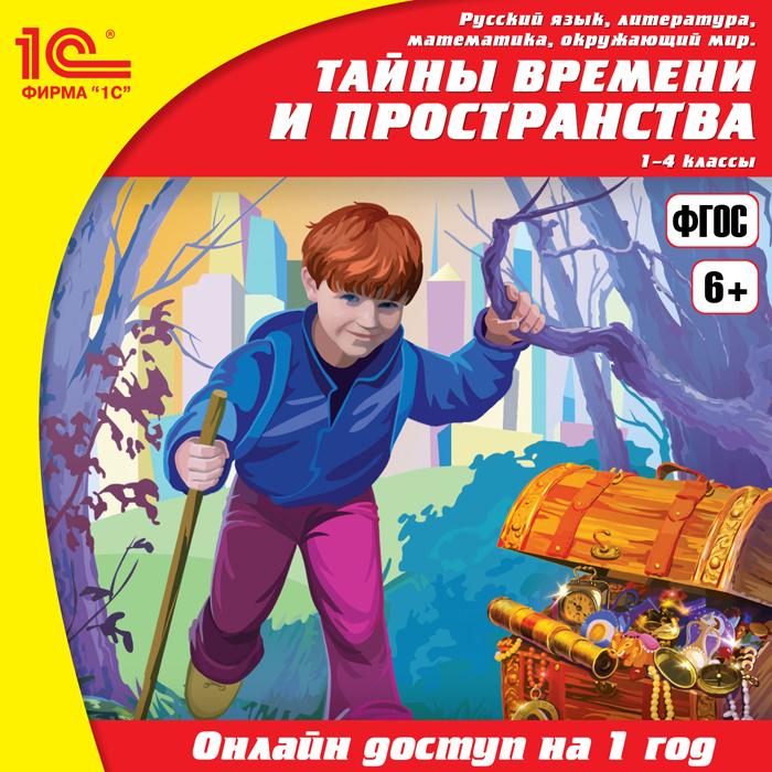 Онлайн-доступ к материалам Тайны времени и пространства для младших школьников (1 год) (Цифровая версия)