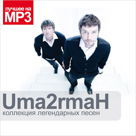 Uma2rмаН: Лучшее на МР3 (CD)