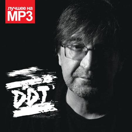 ДДТ: Лучшее на МР3 (CD)Представляем вашему вниманию альбом ДДТ. Лучшее на МР3, сборник лучших композиций легендарной рок группы.<br>
