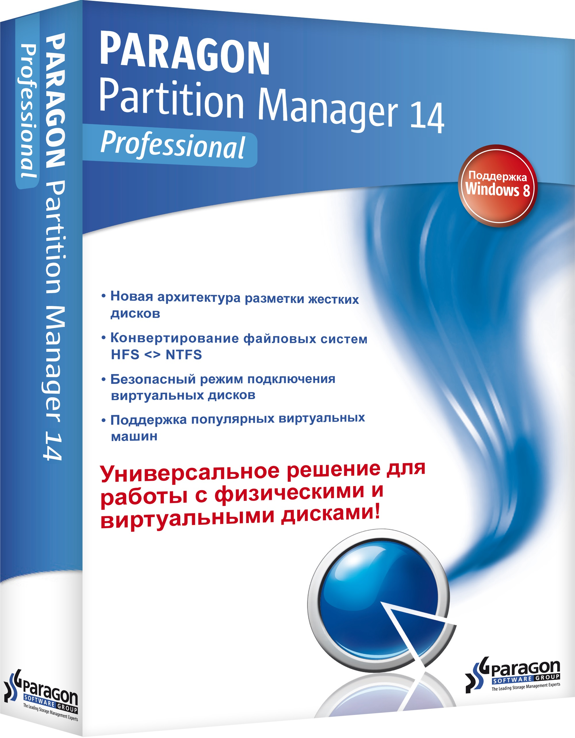 Paragon. Partition Manager 14. Professional (Цифровая версия) manager