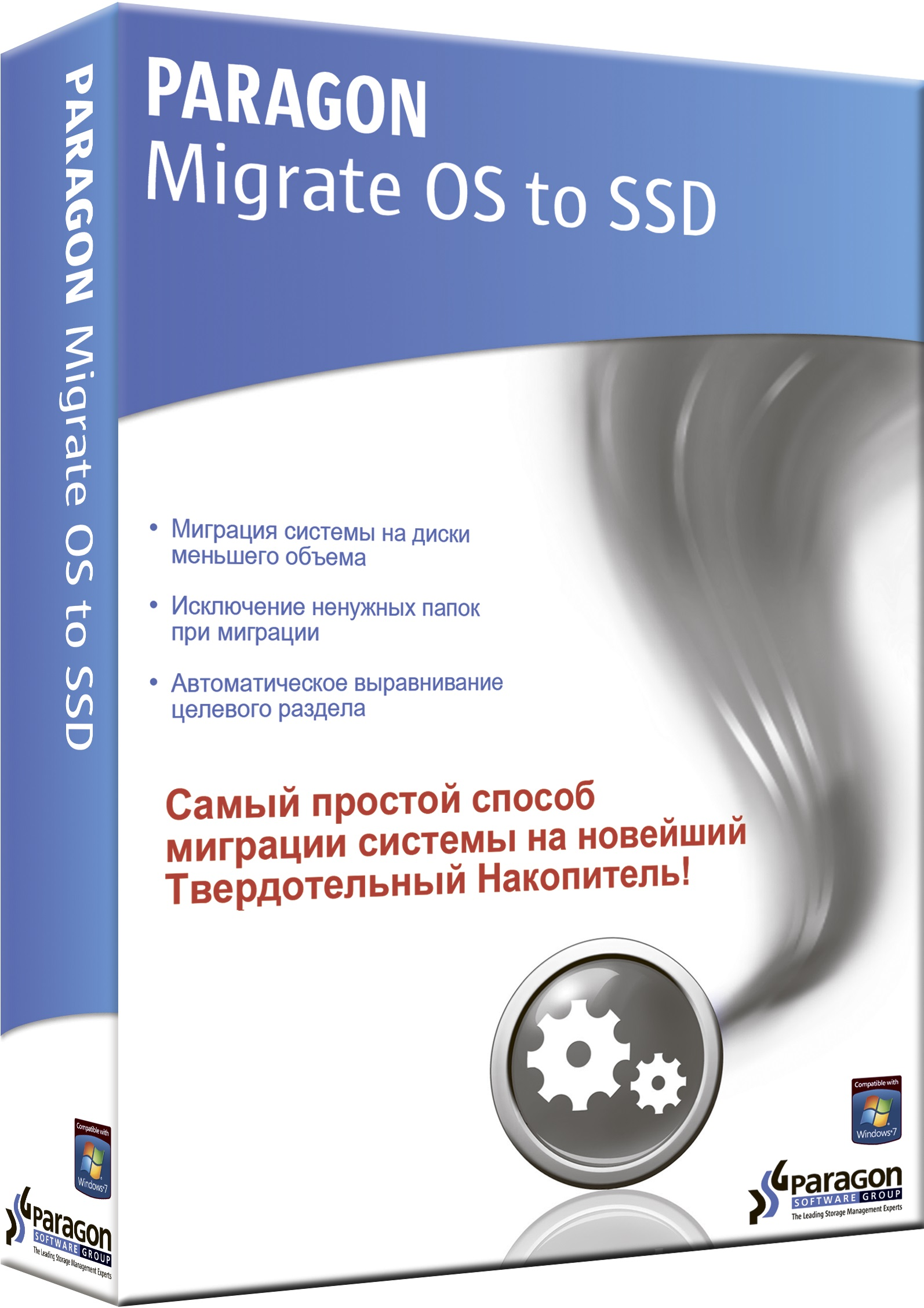 Paragon. Migrate OS to SSD (Цифровая версия)