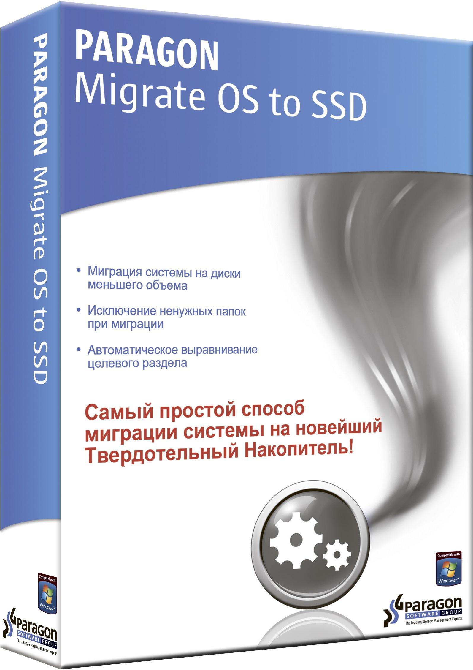 Paragon. Migrate OS to SSD (Цифровая версия)Paragon. Migrate OS to SSD – первая утилита, созданная специально для миграции системного раздела вашего компьютера на новейшие твердотельные накопители Solid State Drive (SSD).<br>
