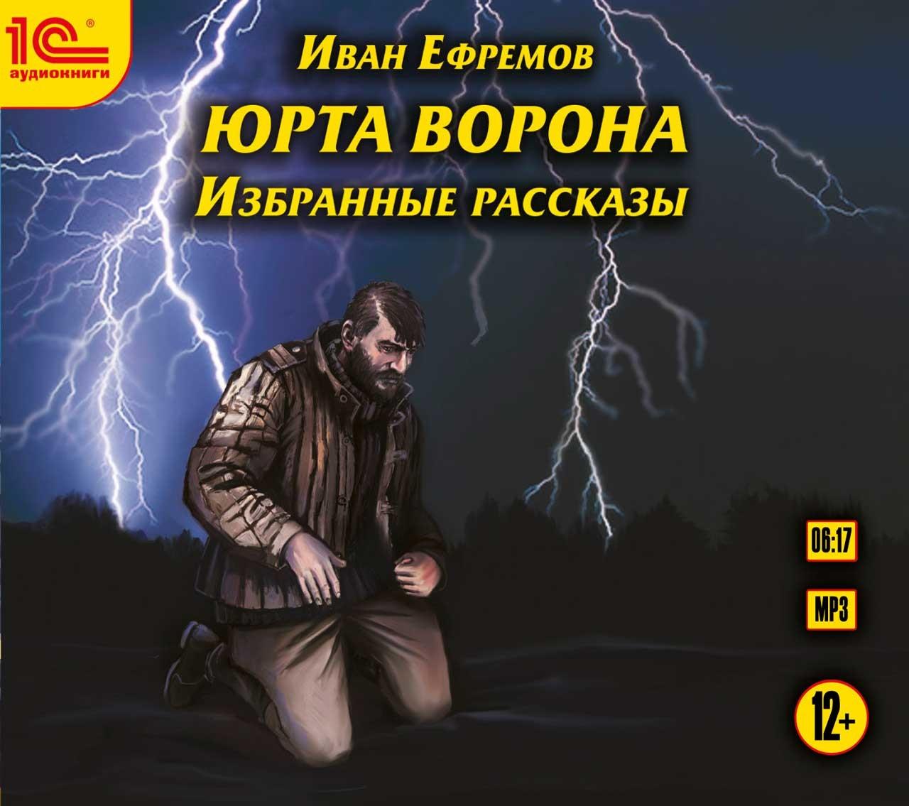 Ефремов Иван Юрта Ворона. Избранные рассказы aknildress ворона 2