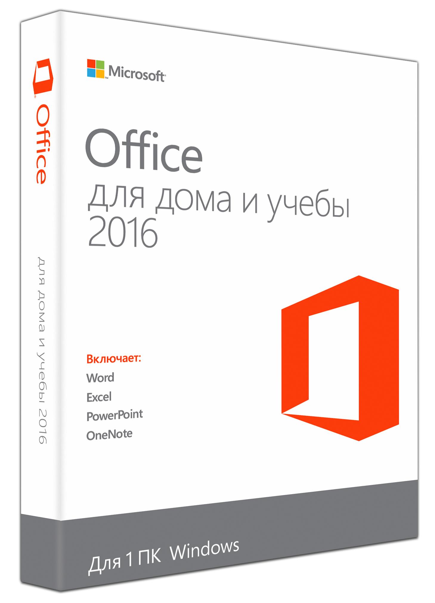 Microsoft Office для дома и учебы 2016. Русская версия