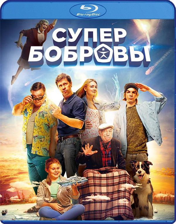 СуперБобровы (Blu-ray)В фильме СуперБобровы вместо десерта на ужин семейство Бобровых получило… метеорит. Настоящий, большой, из космоса. Благодаря ему Бобровы вдруг приобретают немыслимые сверхспособности.<br>