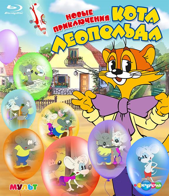 Новые приключения кота Леопольда. Сборник мультфильмов (Blu-ray)