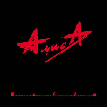 Алиса: Шабаш (CD)Представляем вашему вниманию альбом Алиса. Шабаш, за основу которого было решено взять московский концерт 28 октября 1990 года в Лужниках.<br>
