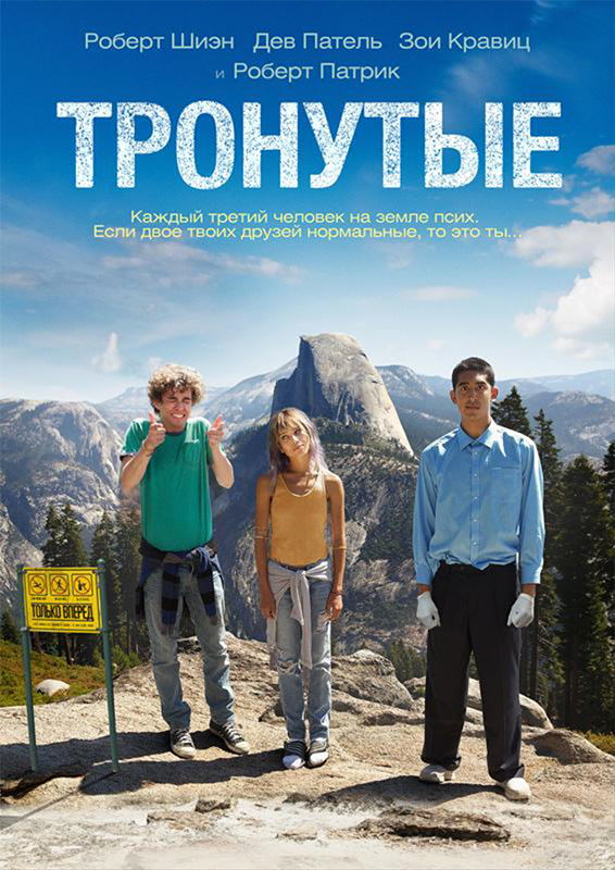 Тронутые (DVD) The Road Within
