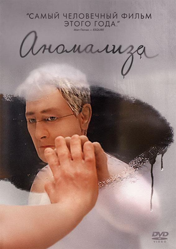 Аномализа (DVD) Anomalisa