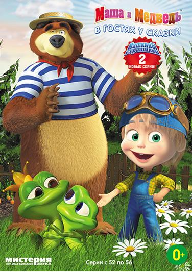 Маша и Медведь: В гостях у сказки! (DVD) жестокий романс dvd полная реставрация звука и изображения