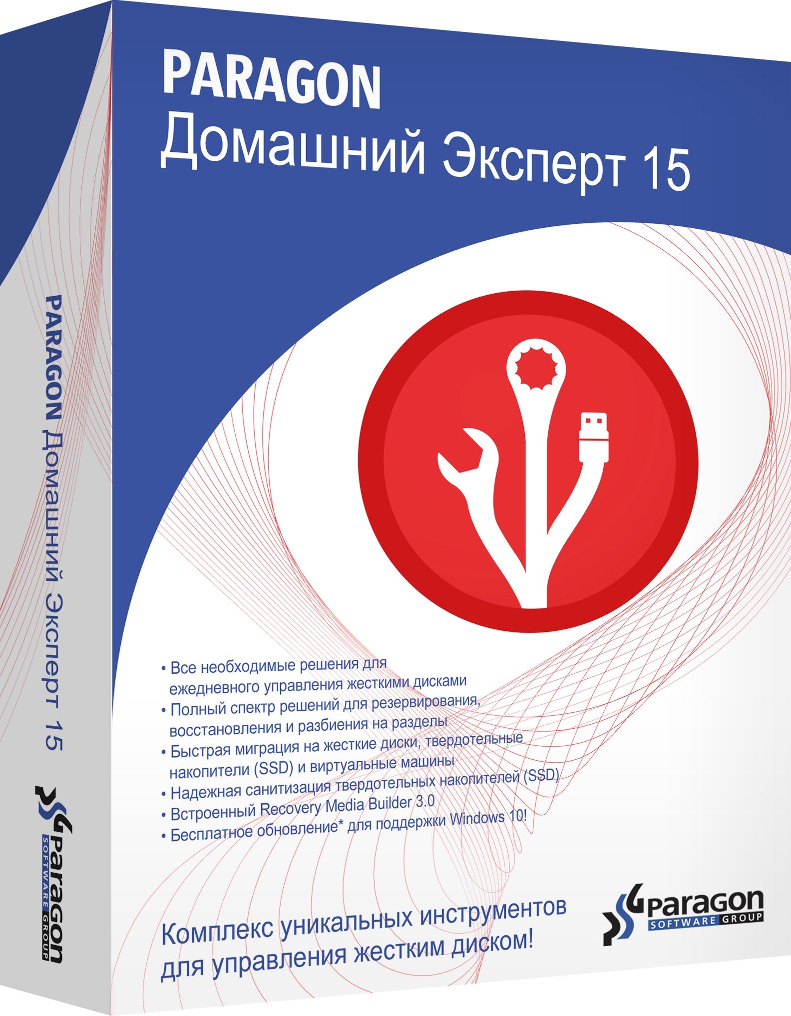 Paragon. Домашний Эксперт 15 (Цифровая версия)Paragon. Домашний Эксперт 15 – идеальное решение для эффективного управления данными и устройствами хранения.<br>