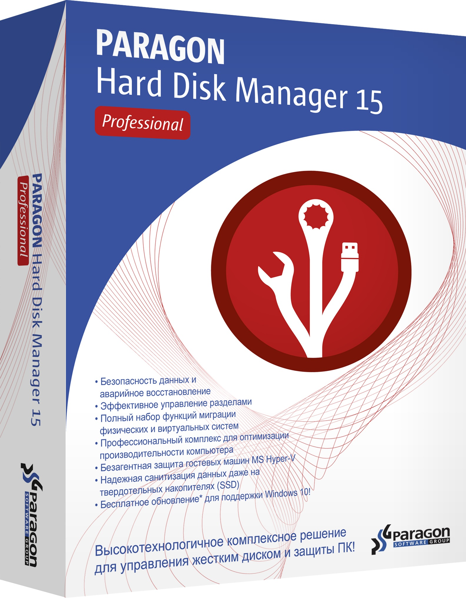 Paragon. Hard Disk Manager 15. Professional (Цифровая версия)