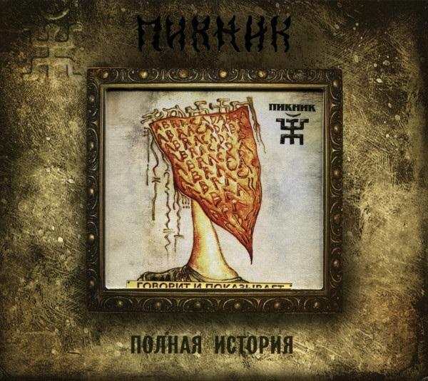 Пикник: Говорит и показывает (CD)Представляем вашему вниманию альбом Пикник. Говорит и показывает, тринадцатый студийный альбом группы, записанный и выпущенный в 2003 году.<br>