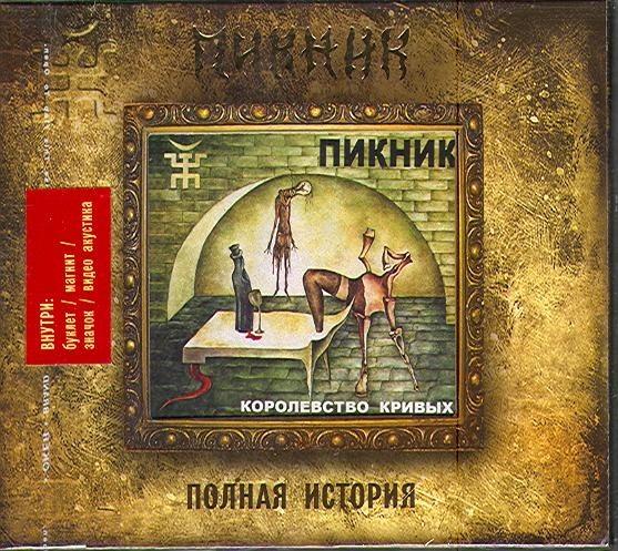 Пикник: Королевство кривых (CD)Представляем вашему вниманию альбом Пикник. Королевство кривых, пятнадцатый студийный альбом группы, записанный и выпущенный в 2005 году.<br>