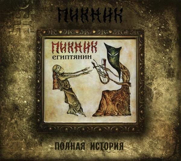 Пикник: Египтянин (CD)Представляем вашему вниманию альбом Пикник. Египтянин, одиннадцатый студийный альбом группы, записанный и выпущенный в 2001 году.<br>