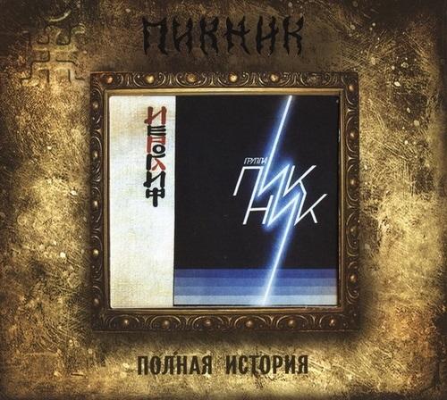 Пикник: Иероглиф (CD)Представляем вашему вниманию альбом Пикник. Иероглиф, третий студийный альбом группы, записанный и выпущенный в 1986 году.<br>